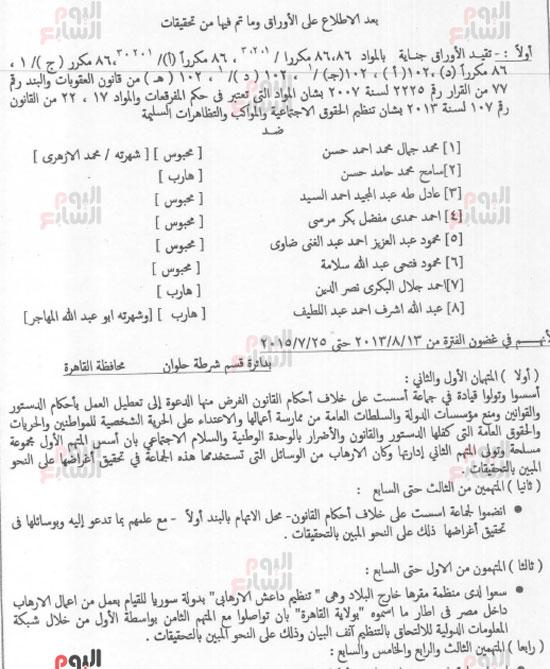 أخطر اعترافات «دواعش ولاية القاهرة» (5)