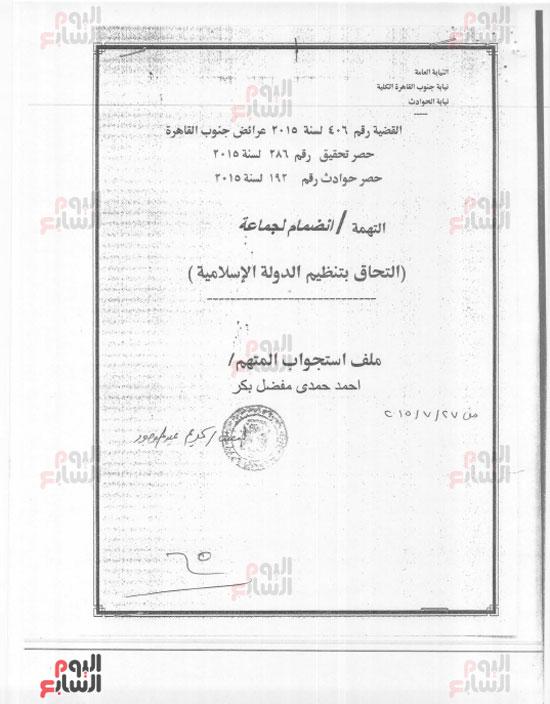 أخطر اعترافات «دواعش ولاية القاهرة» (6)