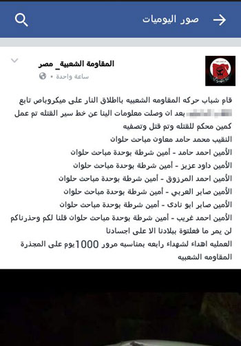حركة-إخوانية-تتبنى-حادث-حلوان-الإرهابى