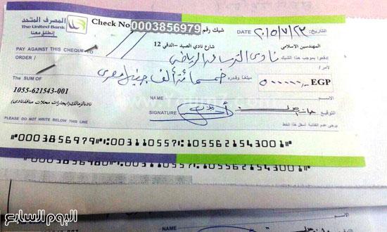 نسخة من الشيك بقيمة صفقة انتقال محمد جمال من الترسانة إلى الزمالك -اليوم السابع -6 -2015