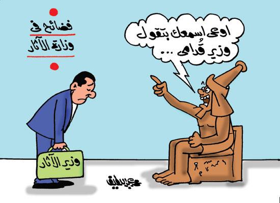 فضائح وزارة الآثار