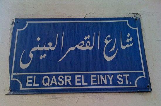 شارع قصر العينى -اليوم السابع -6 -2015