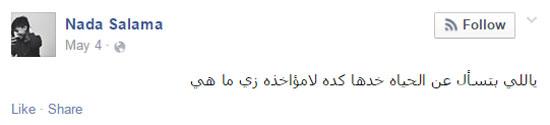 تدوينة لندى سلامة  -اليوم السابع -6 -2015