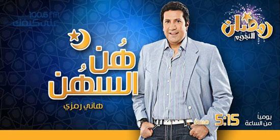 مسلسل هن السهن الذى يقدمه هانى رمزى -اليوم السابع -6 -2015
