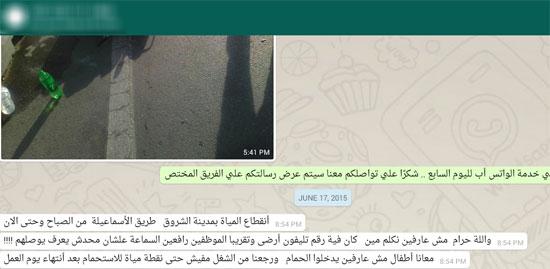 رسالة قارئ بمدينة الشروق يستغيث من انقطاع المياه  -اليوم السابع -6 -2015