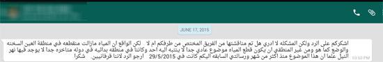 قارئ بالعين السخنة يشكو انقطاع مياه الشرب  -اليوم السابع -6 -2015