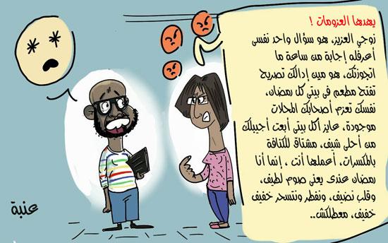 يوميات عنبة ورمان.. يهدها العزومات!! 62015191153131022