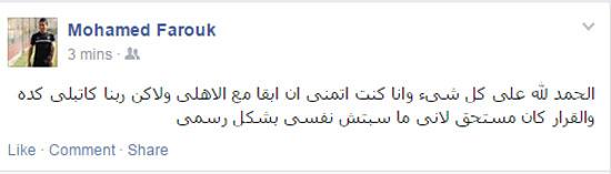 محمد فاروق بعد استغناء الأهلى عنه: لم أثبت نفسى بالفريق