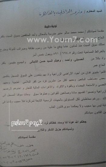 فاكس مرسل لوزير الداخلية  -اليوم السابع -6 -2015