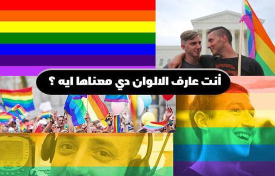 صورة توضح المعنى المقصود من الألوان -اليوم السابع -6 -2015