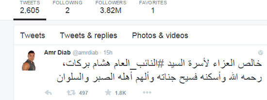 النجم عمرو دياب  -اليوم السابع -6 -2015