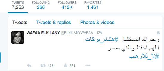 المذيعة وفاء الكيلانى  -اليوم السابع -6 -2015
