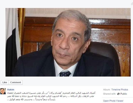 المطرب حكيم  -اليوم السابع -6 -2015