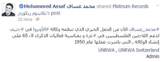 منشور محمد عساف على فيس بوك -اليوم السابع -6 -2015