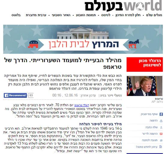 الصحف الإسرائيلية (1)