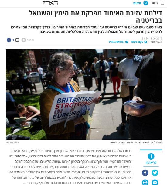 الصحف الإسرائيلية (2)