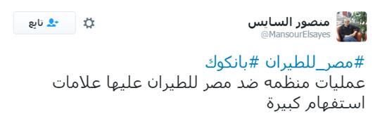تدشين هاشتاج بانكوك على تويتر..والمغردونعمليات منظمة ضد مصر للطيران (1)
