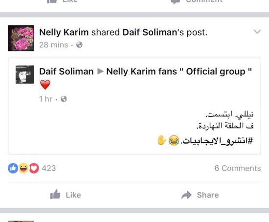 نيللى كريم، سقوط حر، تحت السيطرة، الفيس بوك، تويتر، مواقع التواصل الاجتماعى  (4)