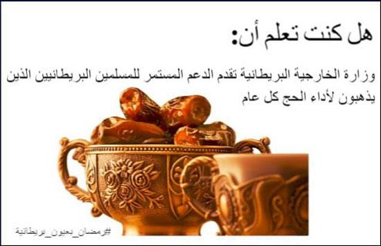 هاشتاج رمضان بعيون بريطانية