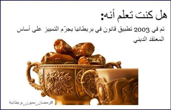 هاشتاج رمضان