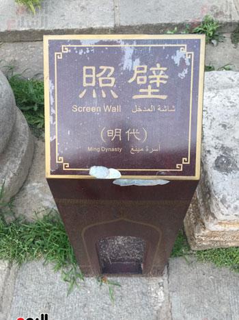 -المسجد-الكبير-بالصين-(11)