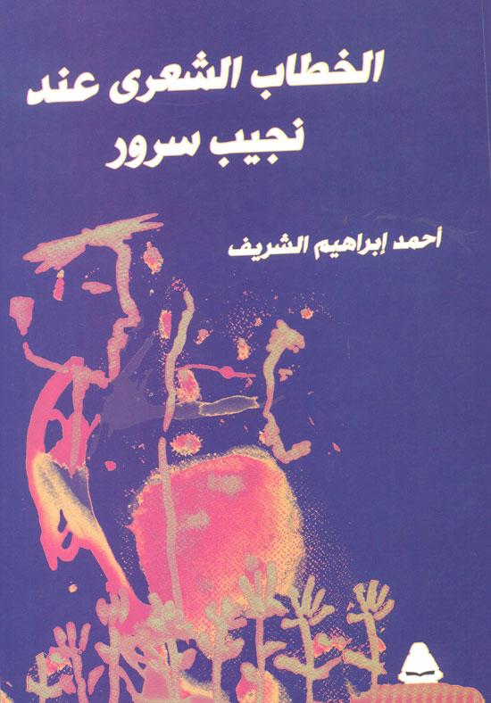 كتاب جديد لـأحمد إبراهيم الشريف (1)