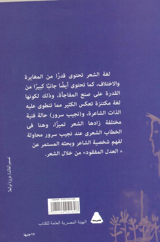 كتاب جديد لـأحمد إبراهيم الشريف (2)