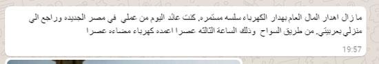 صحافة المواطن ، صور وابعت ، الكهرباء ، اعمدة ، مصر الجديدة ، توفير الكهرباء ، وزارة الكهرباء  (7)