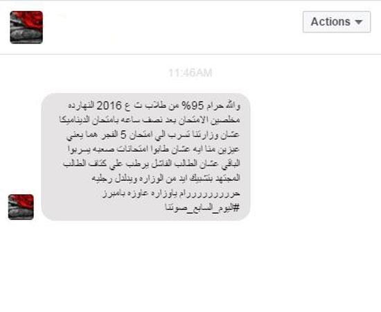 شكوى من الطالب خالد