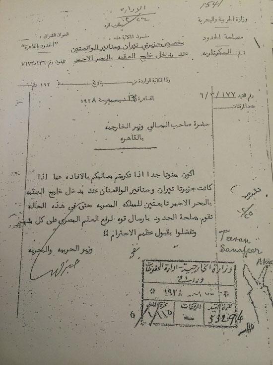 -الوثائق-المقدمة-من-الحكومة-للمحكمة-لإثبات-صحة-اتفاقية-تعيين-الحدود-مع-السعودية-(1)
