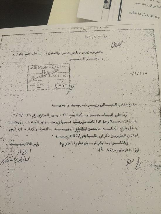 -الوثائق-المقدمة-من-الحكومة-للمحكمة-لإثبات-صحة-اتفاقية-تعيين-الحدود-مع-السعودية-(2)
