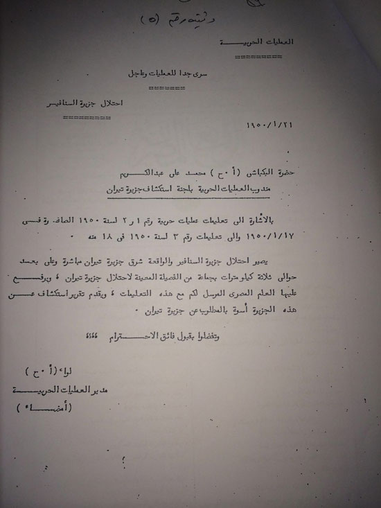 -الوثائق-المقدمة-من-الحكومة-للمحكمة-لإثبات-صحة-اتفاقية-تعيين-الحدود-مع-السعودية-(3)