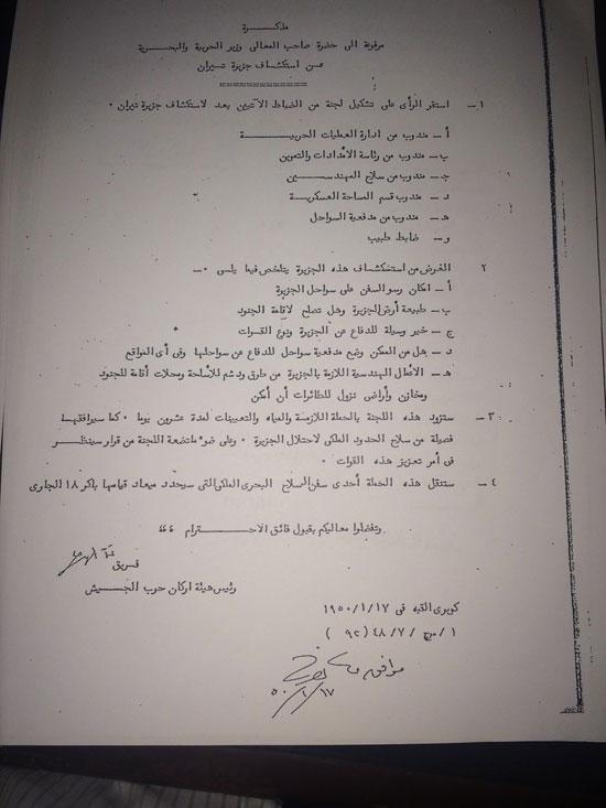 -الوثائق-المقدمة-من-الحكومة-للمحكمة-لإثبات-صحة-اتفاقية-تعيين-الحدود-مع-السعودية-(4)