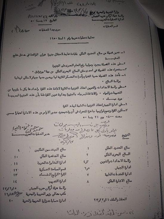 الوثائق-المقدمة-من-الحكومة-للمحكمة-لإثبات-صحة-اتفاقية-تعيين-الحدود-مع-السعودية-(5)