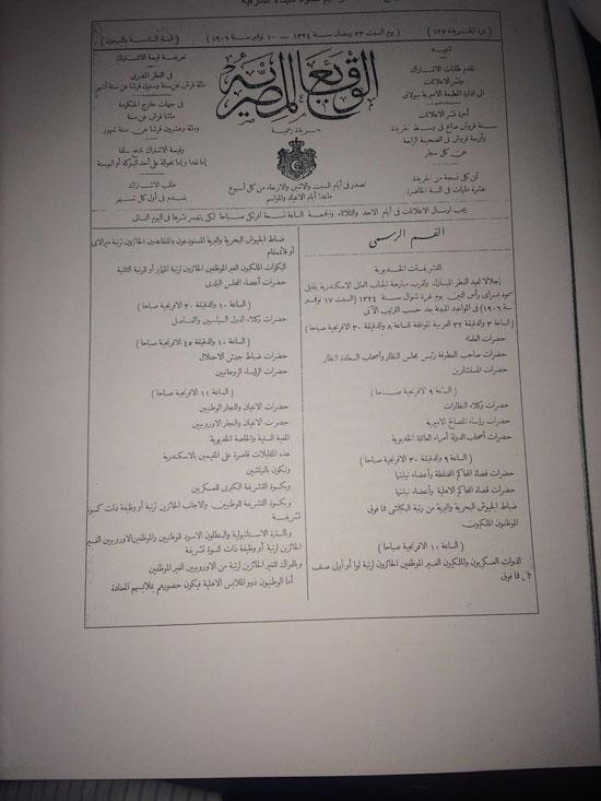 الوقائع-المصرية-عام-1906-2