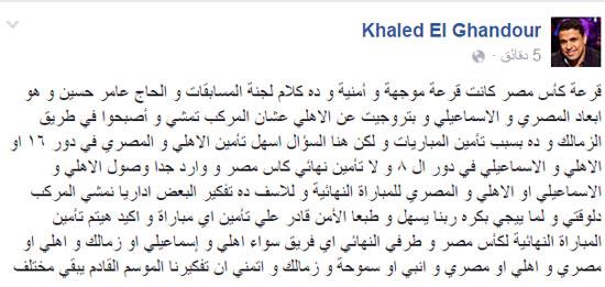 خالد-الغندور-..-قرعة-كأس-مصر-موجهه-أمنيا-والهدف-إبعاد-فرق-من-مواجهه-الأهلى
