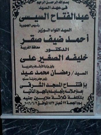 محافظ الغربية ومدير الأمن يفتتحان المسجد الشرقى بقرية ميت هاشم (8)