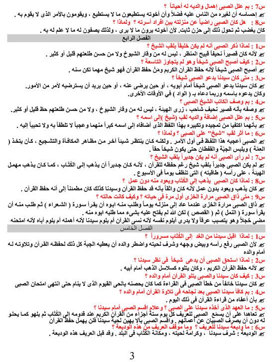 أقوى-مراجعات-ليلة-الامتحان-للصف-الثالث-الثانوي-فى-اللغة-العربية--)3(-3