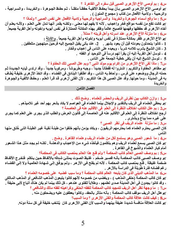 أقوى-مراجعات-ليلة-الامتحان-للصف-الثالث-الثانوي-فى-اللغة-العربية--)3(-5