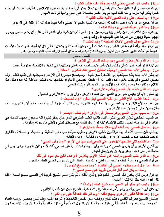 أقوى-مراجعات-ليلة-الامتحان-للصف-الثالث-الثانوي-فى-اللغة-العربية--)3(-8