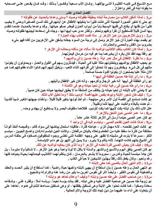 أقوى-مراجعات-ليلة-الامتحان-للصف-الثالث-الثانوي-فى-اللغة-العربية--)3(-9