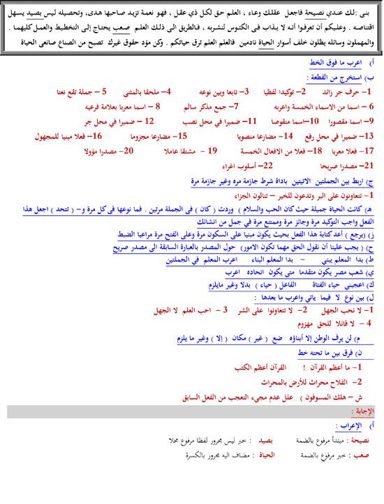 جميع الاسئلة المتوقعة فى امتحان اللغة العربية للثانوية العامة 2016 620164104620466%D8%A3%D9%82%D9%88%D9%89-%D9%85%D8%B1%D8%A7%D8%AC%D8%B9%D8%A7%D8%AA-%D9%84%D9%8A%D9%84%D8%A9-%D8%A7%D9%84%D8%A7%D9%85%D8%AA%D8%AD%D8%A7%D9%86-%D9%84%D8%B7%D9%84%D8%A7%D8%A8-%D8%A7%D9%84%D8%AB%D8%A7%D9%86%D9%88%D9%8A%D8%A9-%D8%A7%D9%84%D8%B9%D8%A7%D9%85%D8%A9-%D9%81%D9%89-%D8%A7%D9%84%D9%86%D8%AD%D9%88-%D9%88%D8%A7%D9%84%D8%A3%D8%AF%D8%A8-2