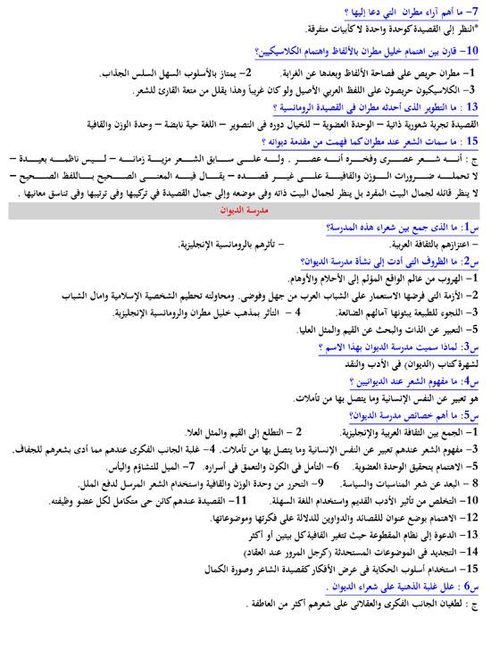 جميع الاسئلة المتوقعة فى امتحان اللغة العربية للثانوية العامة 2016 620164104620482%D8%A3%D9%82%D9%88%D9%89-%D9%85%D8%B1%D8%A7%D8%AC%D8%B9%D8%A7%D8%AA-%D9%84%D9%8A%D9%84%D8%A9-%D8%A7%D9%84%D8%A7%D9%85%D8%AA%D8%AD%D8%A7%D9%86-%D9%84%D8%B7%D9%84%D8%A7%D8%A8-%D8%A7%D9%84%D8%AB%D8%A7%D9%86%D9%88%D9%8A%D8%A9-%D8%A7%D9%84%D8%B9%D8%A7%D9%85%D8%A9-%D9%81%D9%89-%D8%A7%D9%84%D9%86%D8%AD%D9%88-%D9%88%D8%A7%D9%84%D8%A3%D8%AF%D8%A8-6