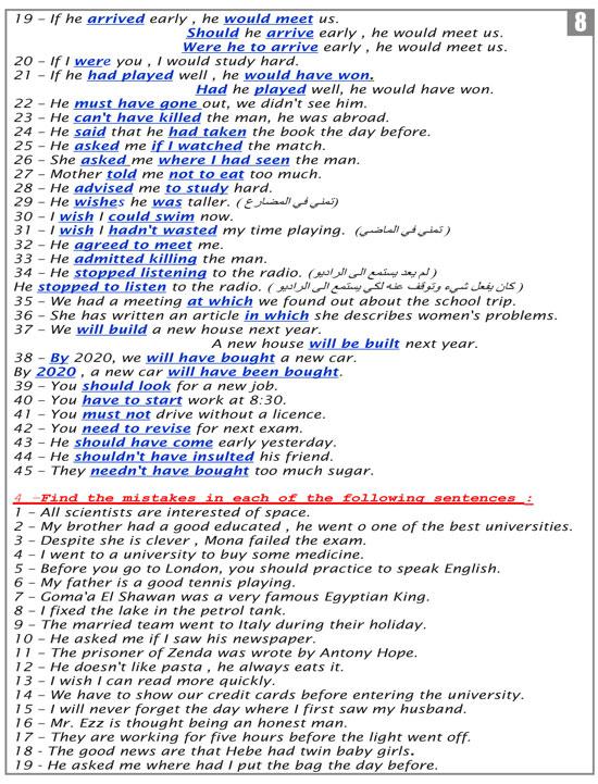 مراجعات ليلة الامتحان فى مادة اللغة الانجليزية (8)