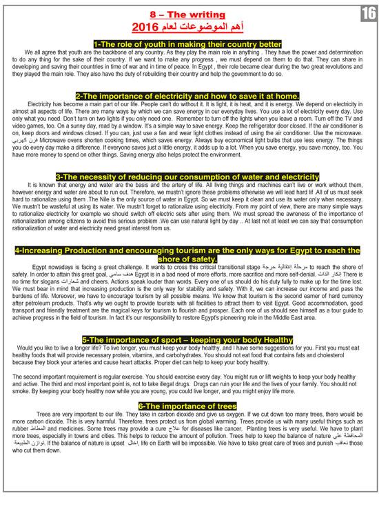 مراجعات ليلة الامتحان فى مادة اللغة الانجليزية (16)