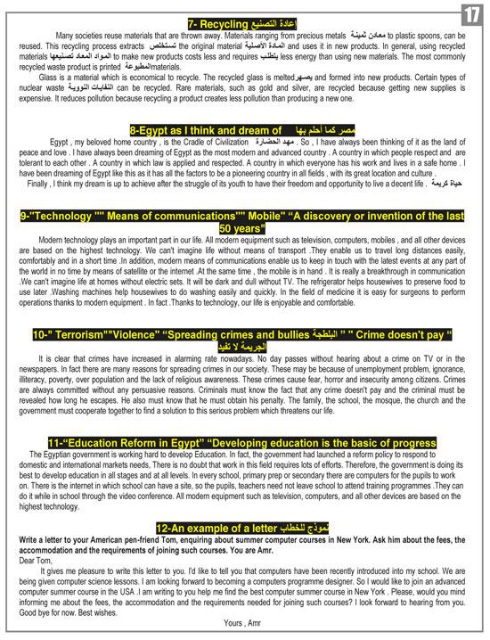 مراجعات ليلة الامتحان فى مادة اللغة الانجليزية (17)