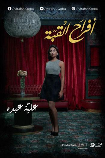 مسلسلات رمضان (13)