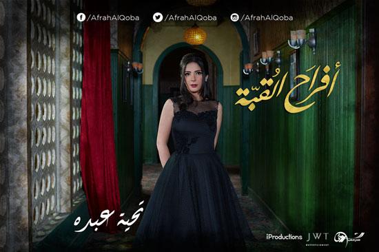مسلسلات رمضان (15)