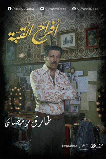 مسلسلات رمضان (20)