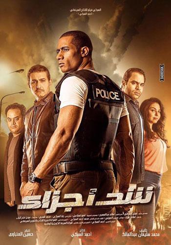 أفيش فيلم شد أجزاء -اليوم السابع -7 -2015
